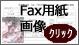 FAX注文用紙印刷(画像)