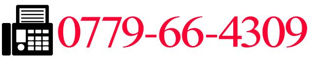 FAX番号0779-66-4309